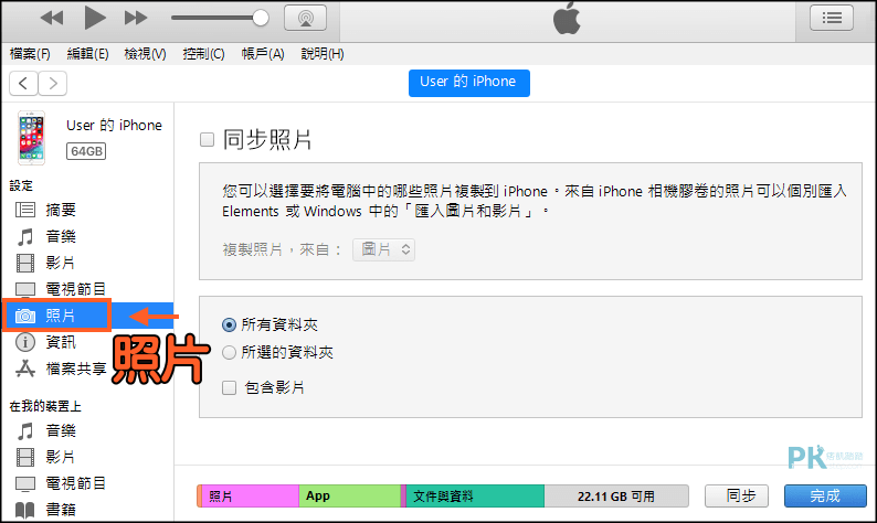 Windows上傳照片到iPhone_iTunes3