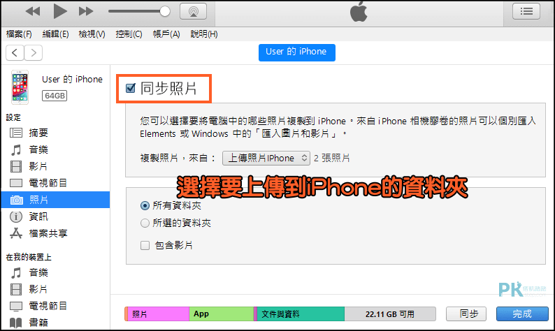Windows上傳照片到iPhone_iTunes4