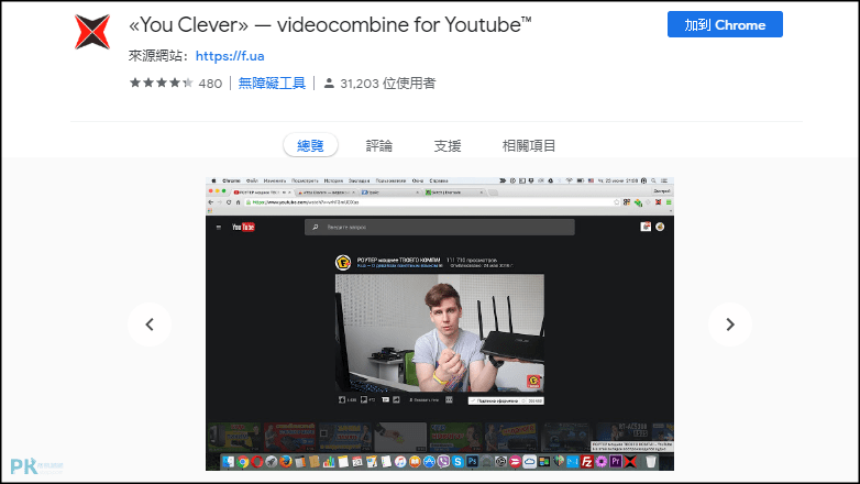 You-Clever_YouTube畫面擷取1