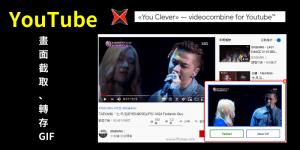 YouTube截圖工具-在播放影片時高清擷取畫面、直接選取範圍轉成GIF。(Chrome)