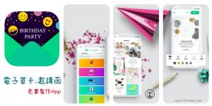 免費電子賀卡App,製作新年賀卡、生日邀請函、紀念日和各節慶卡片。(Android、iOS)