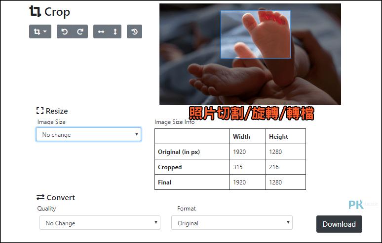 croppio線上媒體裁切工具3
