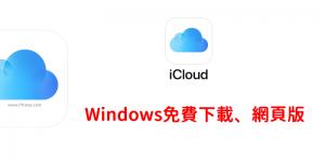 前往下載iCloud Windows版、免安裝網頁版,同步iPhone照片、影片和其他。