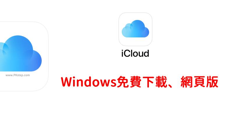 iCloud-Donwload-Windows
