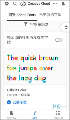 iPhone字體安裝教學1