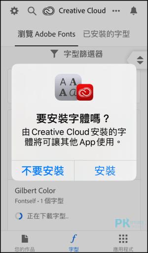 iPhone字體安裝教學2