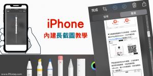 iPhone內建長截圖功能教學!整頁截圖,擷取完整網頁畫面,免用App。