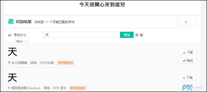 qiuziti文字辨識網站2