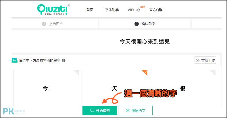 qiuziti文字辨識網站3