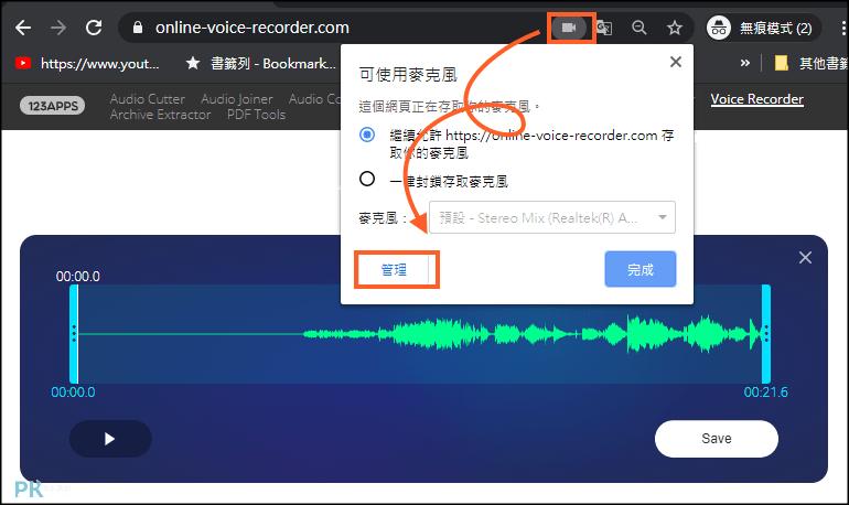 免費線上錄音工具3