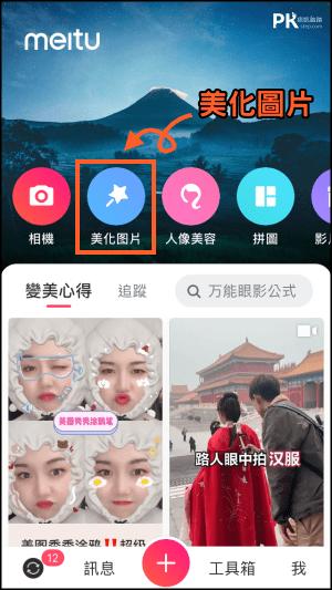 圖片加入對話氣泡App1