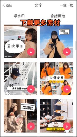 圖片加入對話氣泡App5