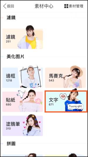 圖片加入對話氣泡App6