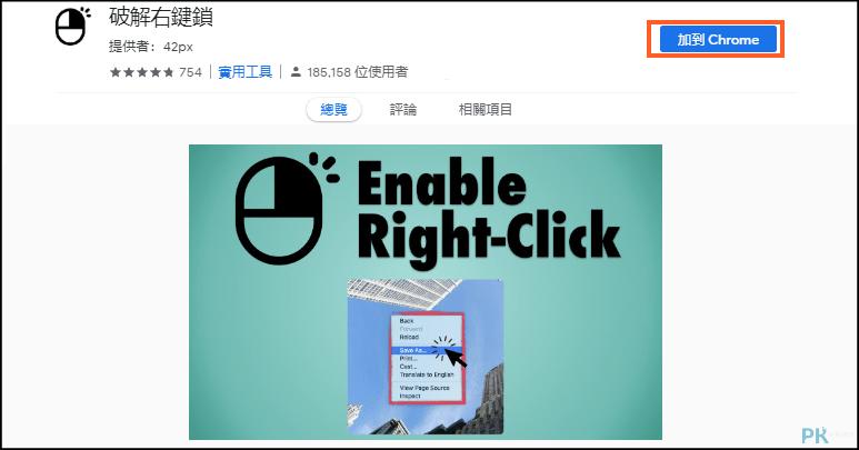 破解右鍵軟體Chrome1
