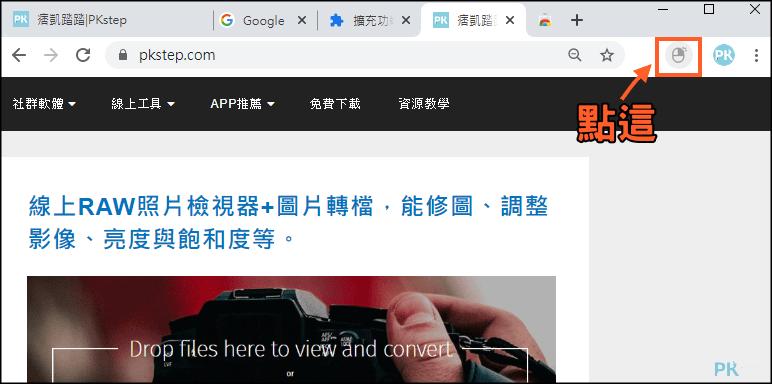 破解右鍵軟體Chrome2