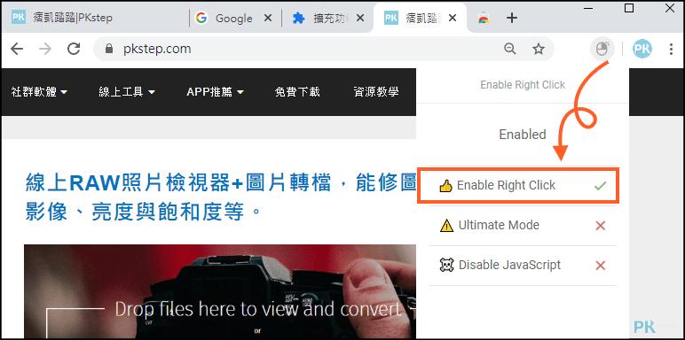 破解右鍵軟體Chrome3