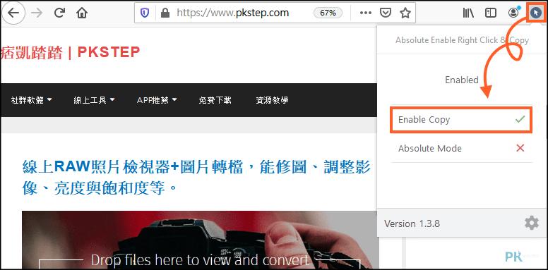 破解右鍵軟體Firefox2