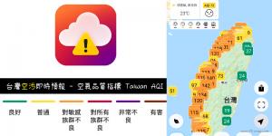 台灣空污即時預報App推薦-監控空氣品質狀態,空汙PM2.5警告通知。(Android、iOS)