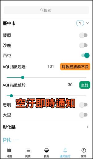 空汙即時查詢App3