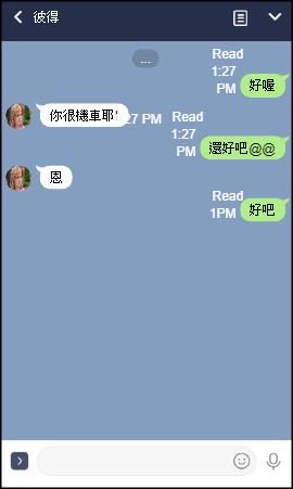 線上假LINE對話和貼文產生器5
