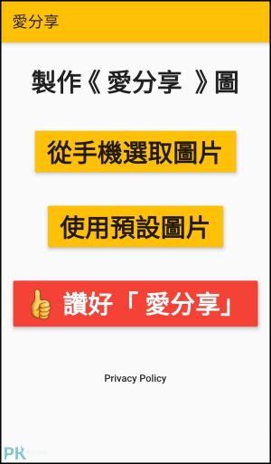 製作長輩圖App1