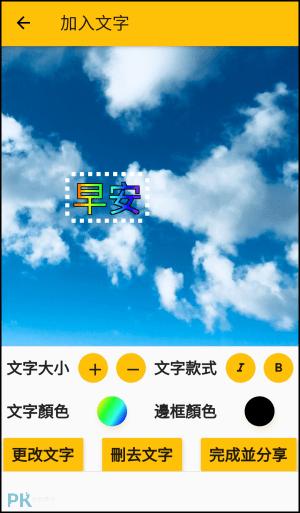 製作長輩圖App3