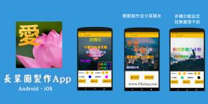 長輩圖產生器App,簡單用照片+文字,快速製作充滿祝福的長輩問候圖片。(Android、iOS)