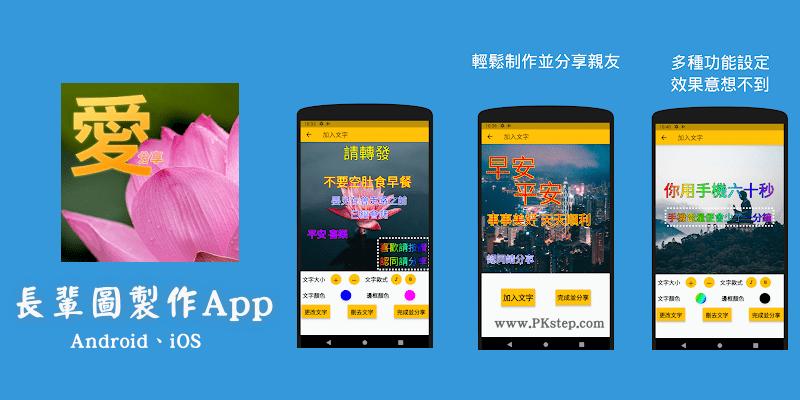 長輩圖產生器App