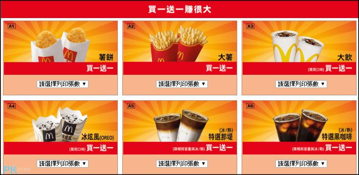 麥當勞最新買一送一優惠券