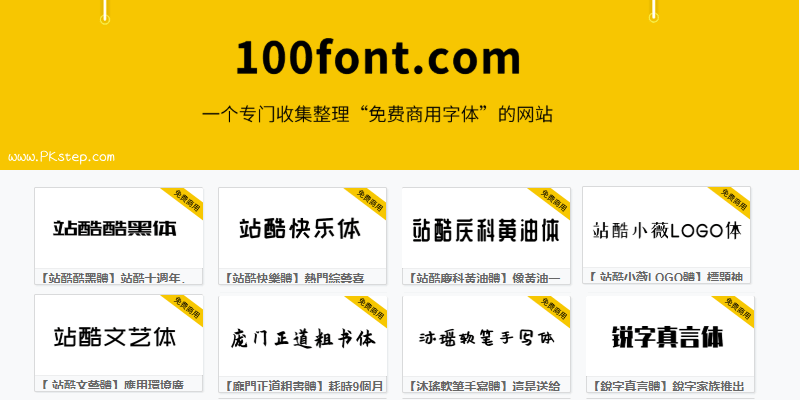 100font免版權字體下載