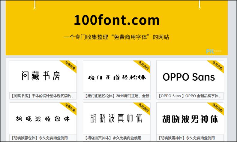 100font免版權字體下載1