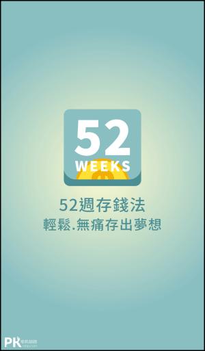 52週存錢術App1