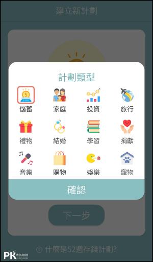 52週存錢術App2