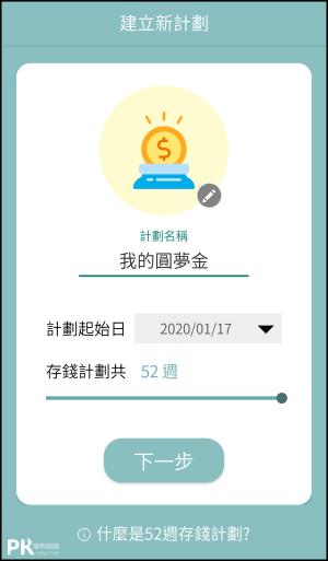 52週存錢術App3