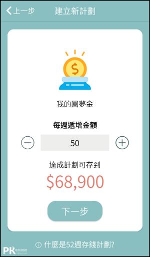 52週存錢術App4