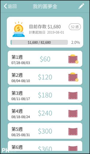 52週存錢術App6