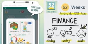 存錢神器-52週存錢法App推薦!幫助制定計畫,遞增金額存款,無痛實現目標。(Android、iOS)