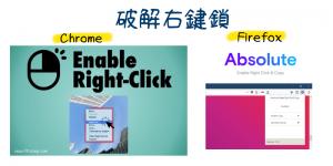 破解右鍵鎖Chrome、Firefox瀏覽器-允許反白文字、滑鼠按右鍵、複製。