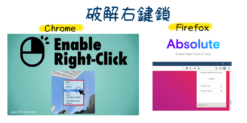 Absolute-Enable-Right-Click-Copy