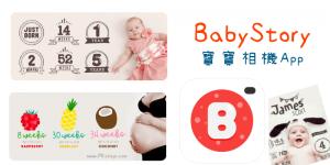 Baby Story寶寶相機App,照片加入可愛的天數、週數貼紙,記錄小寶貝的成長過程。(iOS)