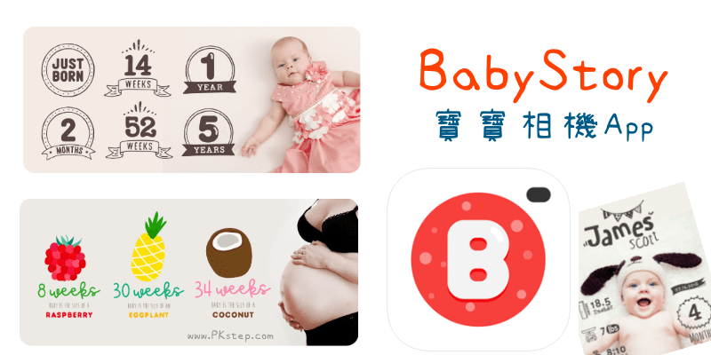 Baby-Story寶寶相機App