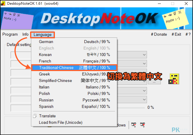 DesktopNoteOK桌面便利貼1