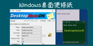 DesktopNoteOK免費的桌面便利貼,可新增多個便條紙,調整透明、顏色和是否置頂。(Windows)