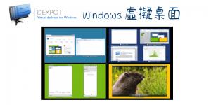 Dexpot虛擬桌面軟體,把Windows分割多個不同的螢幕視窗。下載/教學