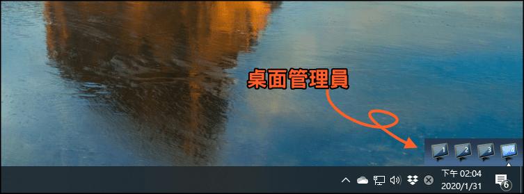 Dexpot虛擬桌面5
