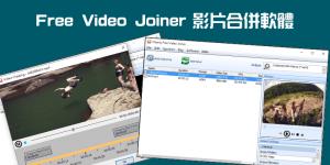 影片合併軟體-Free Video Joiner簡單將多段視頻拼在一起,免費無水印!(Windows)
