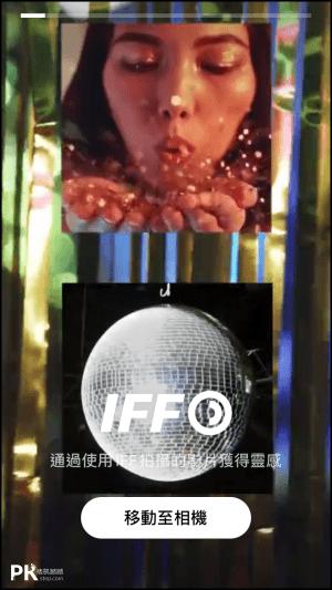 IFF百變影片濾鏡App1