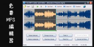 MP3 Cutter and Editor免費MP3編輯器-剪音樂、縮小&放大音量。(Win)
