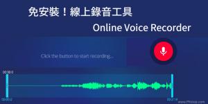 線上錄音工具!錄製麥克風聲音+電腦音訊,LINE通話和遊戲音樂都能錄。 Online Voice Recorder