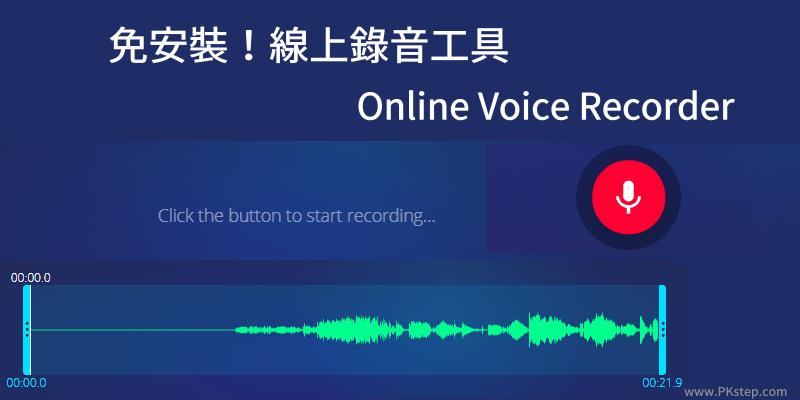 Online-Voice-Recorder
